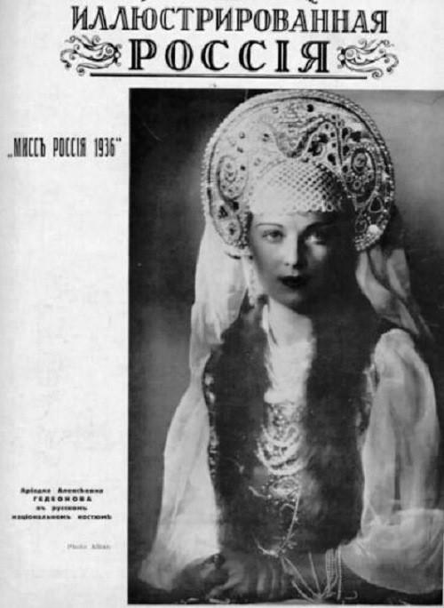 Miss Russia abroad (on the magazine cover - Ariadna Gedeonova Miss Russia 1936)