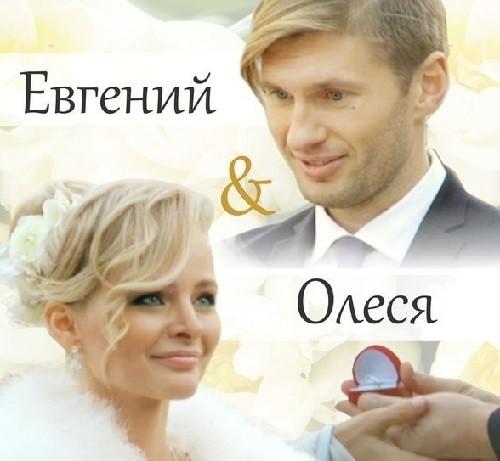 Футболист евгений левченко женился фото и олеся