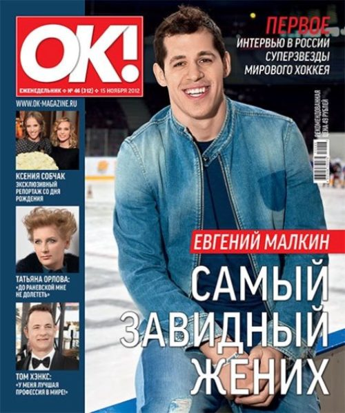 'OK' Magazine Russia Names Evgeni Malkin The Most Eligible Bachelor in Russia