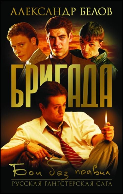 Sergey Bezrukov in Brigada, 2002