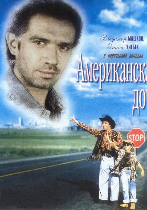 American Daughter (1995)