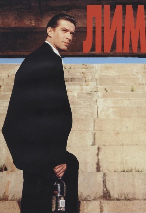 Limita (1994)