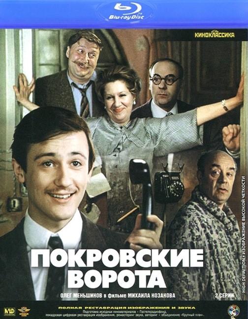 Oleg Menshikov in The Pokrovsky Gate, 1992