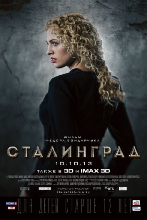 Yanina Studilina in Stalingrad, 2013