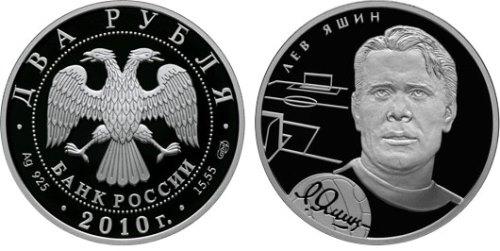 Lev Yashin - coin