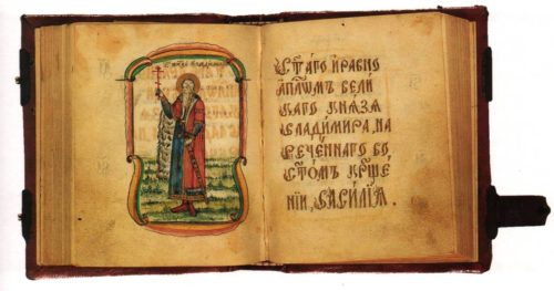 Miniature 'The Holy Prince Vladimir' and Pomeranian semi-uncial of gold Mesyatselov with Easters. Lex. 1820
