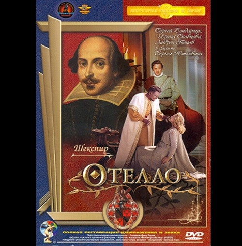 Othello. 1955 Soviet drama film directed by Sergei Yutkevich, based on the play Othello by William Shakespeare. Starring Sergei Bondarchuk as Othello, Irina Skobtseva as Desdemona