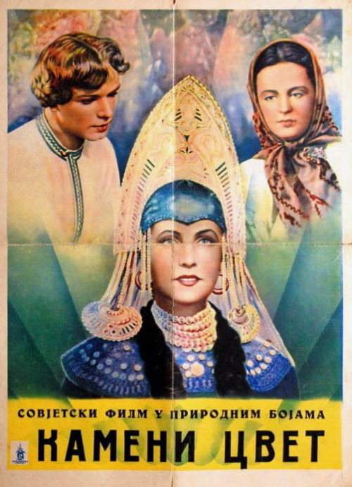 The Stone Flower 1946 Soviet full-length fantasy film directed by Aleksandr Ptushko