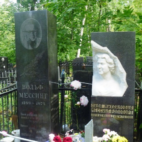 Telepathist Wolf Messing was buried at the Vostryakovskoe cemetery in Moscow, next to his wife Aida Mikhailovna Messing-Rapoport