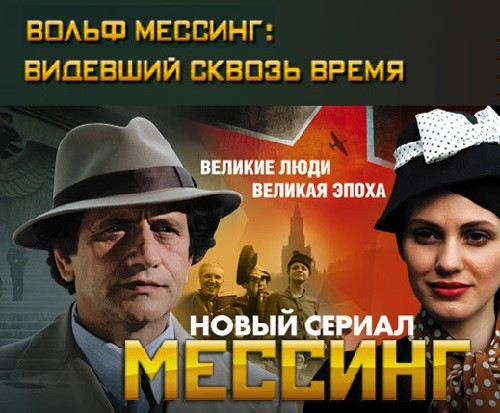 Wolf Messing who has seen through time, TV series of 2009, Russia 4