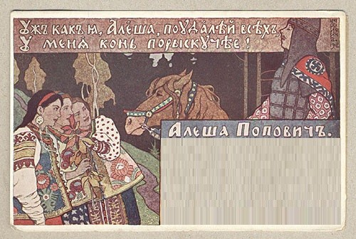 Alyosha Popovich. Swastika ancient symbol