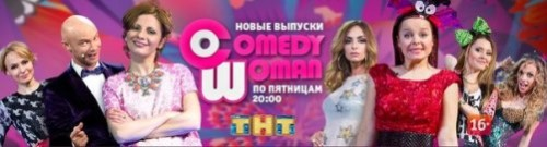 Russian TV show Comedy Woman