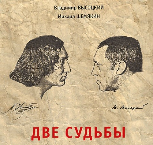Vysotsky and Shemyakin