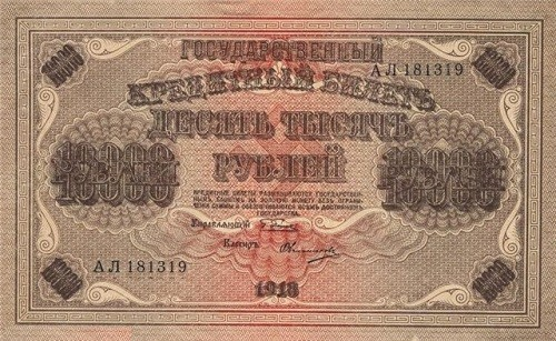Swastika on Soviet banknotes Swastika ancient symbol