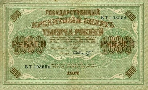 Swastika on banknotes denominations of 1000 rubles, 1917