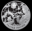 Coin of the Bank of Russia from series 'Legends and Tales of the EurAsEC countries' - Russian Tales. reverse