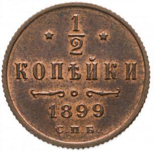 0.5 kopeck 1899, St. Petersburg