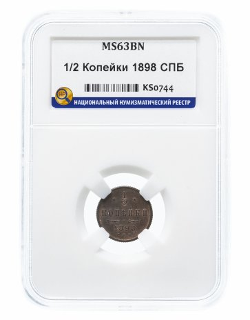 Russian Empire coins numismatic auction. 0,5 penny 1898, St. Petersburg
