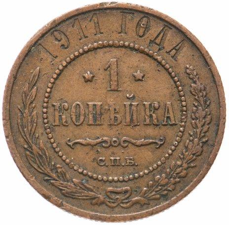 1 kopeck 1911 SPB. Russian Empire coins numismatic auction