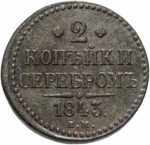 2 kopecks 1843, St. Petersburg