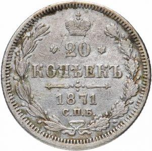 20 kopeks 1871, St. Petersburg