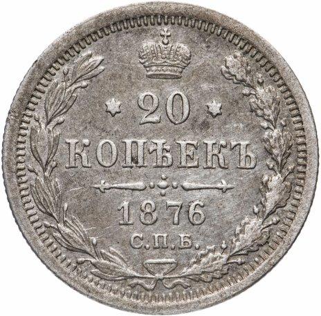 Russian Empire coins numismatic auction. 20 kopeks 1876, St. Petersburg