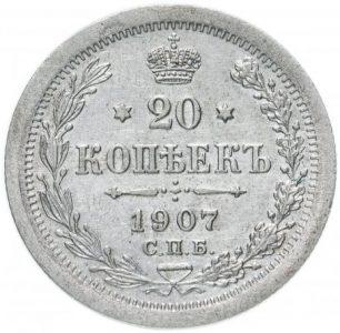 20 kopeks 1907, St. Petersburg