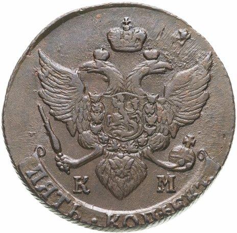 5 kopecks 1792. Russian Empire coins numismatic auction