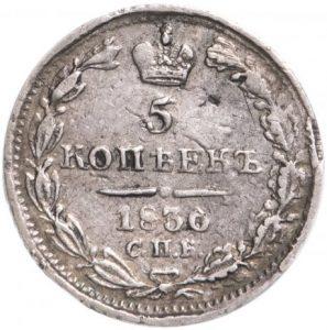 5 kopeks 1836, St. Petersburg