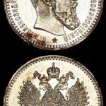 Russian Empire coins numismatic auction