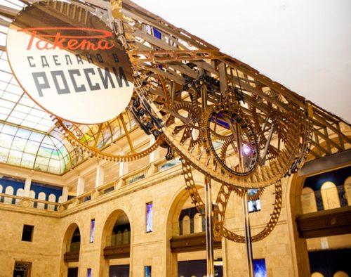 Petrodvorets Watch Factory 'Raketa' in Peterhof
