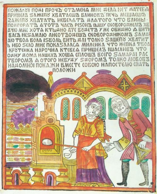 Russian popular print Lubok
