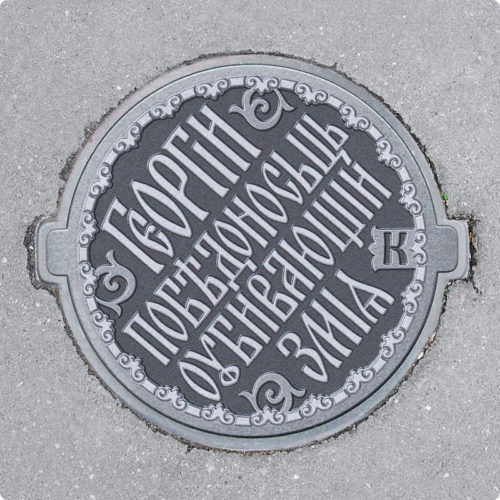 Russian style text (Cyrillic calligraphy) on the manway - St. George slaying the dragon.