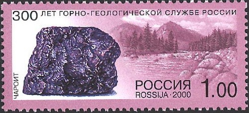 2000 Postage stamp dedicated to Charoite, from a series commemorating 300 Years of Mining and Geological Service in Russia