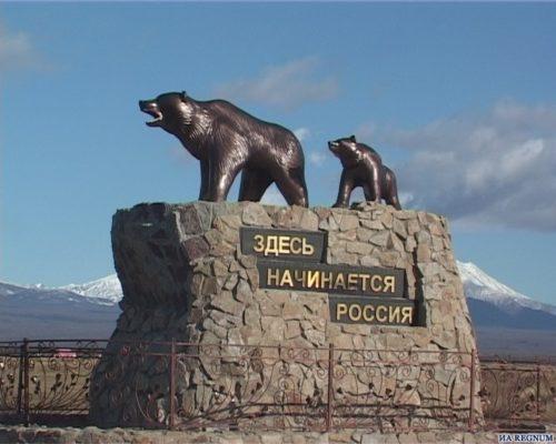 Three Bears monument in Kamchatka
