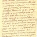Document of intent of Dostoevsky and Isayeva to marry and opinion on the subject