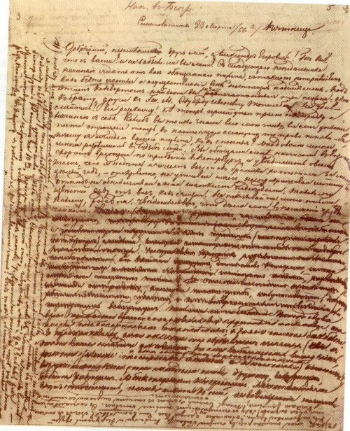 Letter of Dostoyevsky to Vrangel. 23 March 1856 from Semipalatinsk