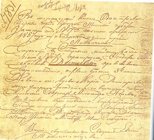 Extract from the register of births of Odigitrievsky church on wedding of Dostoevsky, signed by father Evgeny Tyumentsev