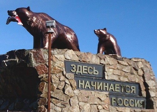 'Here begins Russia'. The entrance to Elizovo, Kamchatka