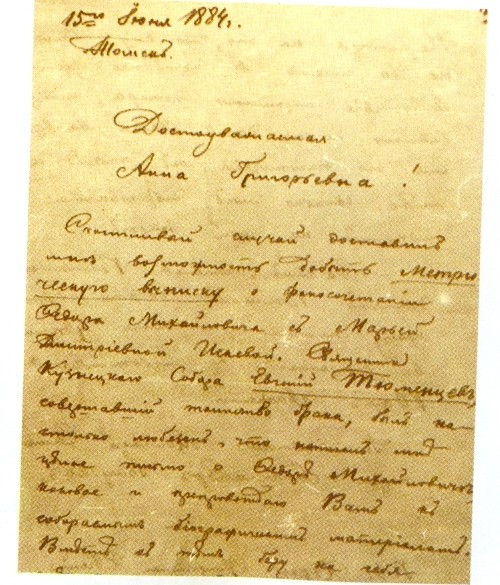 Letter of A. Golubeva to A.G. Dostoevskaya, 15 June 1884