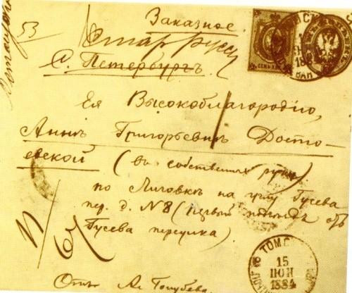Envelope. A. Golubeva to A.G. Dostoevskaya, 15 June 1884