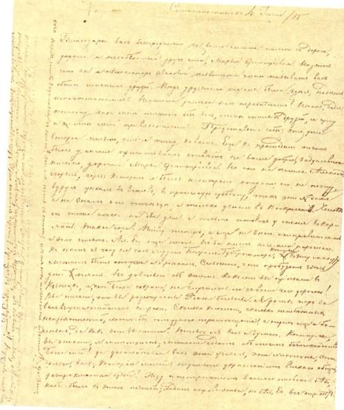 Fyodor Dostoevsky letter to M.D. Isayeva to Kuznetsk. June 4, 1855, from Semipalatinsk