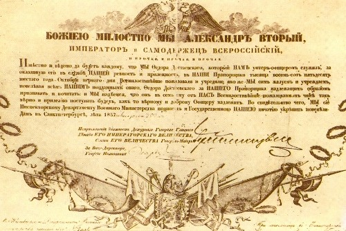 Patent of FM Dostoevsky on the rank of ensign August 25 October 1, 1857 on the Order of His Majesty