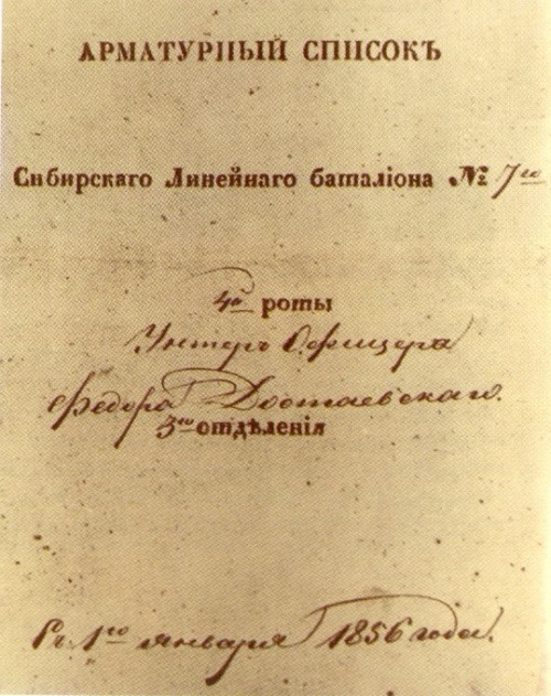 Reinforcement list of Dostoevsky, non-commissioned officer of 4th company of Line Batallion number 7