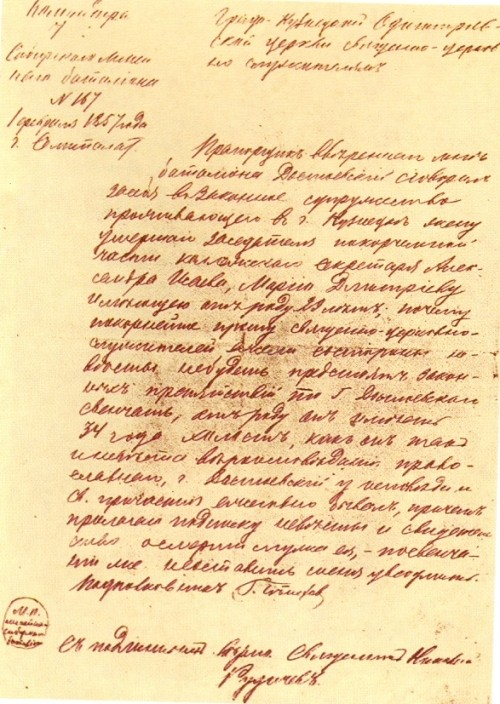 Resolution of the commander Lt. Col. of the 7 line battalion Belikhov on marriage of Dostoevsky and Isayeva number 167 on February 1, 1857