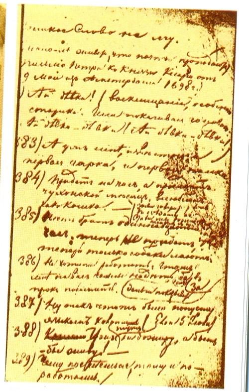 Siberian notebook of Dostoevsky, 1856 – 1859