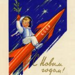 New Year's greeting card inspired by space achievements of the Soviet Union (4)