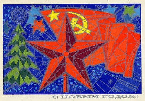 soviet new years day card 1