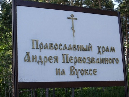 The sign with the name of the Church