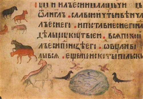 Marginal figures of animals and birds. Manuscript from the Kiev area. 1397